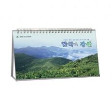 913 한국의 강산