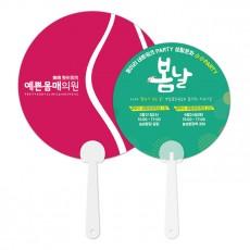 송이팬시자루부채(원형)