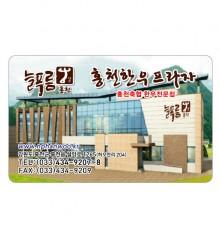 회원카드 MD-003